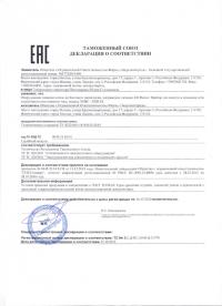 Декларация о соответствии Таможенного Союза на приборы серии ЭРИС-ПКИ.01