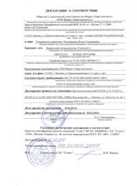 Декларация о соответствии Таможенного Союза на приборы серии ТОПОГАЗ.01