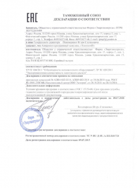 Декларация о соответствии Таможенного Союза на приборы серии ТОПОГАЗ.02